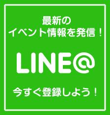 サンクチュアリ出版の最新イベント情報をLINE@で配信中