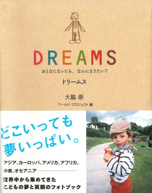 DREAMS ドリームス 1