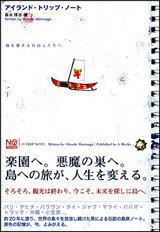 森永博志(著) アイランド・トリップ・ノート