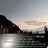 PARTY IN LEGEND 奄美皆既日食音楽祭