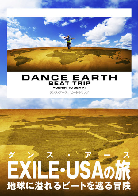 DANCE EARTH 〜BEAT TRIP〜