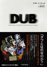 DUB論 「SOUNDSCAPES & SHATTERED SONGS IN JAMAICAN REGGAE」