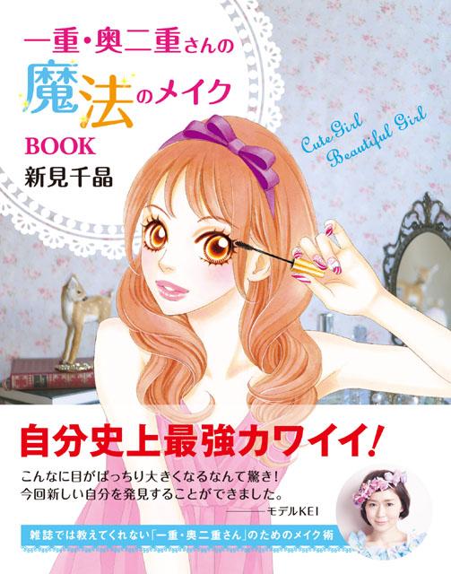 一重・奥二重さんの魔法のメイクBOOK 1