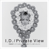 『I.D./Private View』写真家マーク・ヒガシノfrom NY アートポートレイト