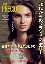 JAPAN PRECIOUS No.72 Winter2013