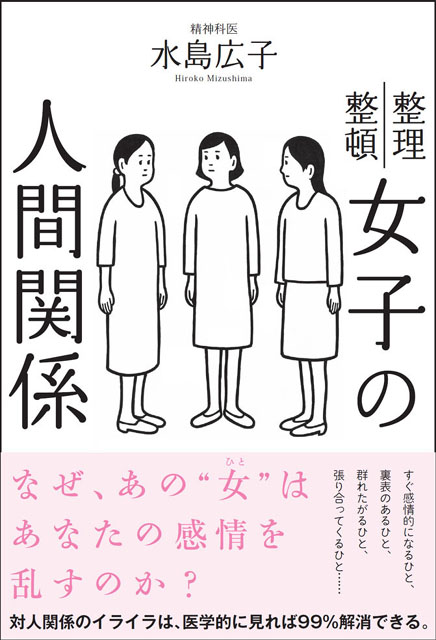 女子の人間関係 1