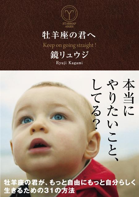 【サイン本】牡羊座の君へ 1