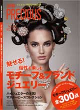 JAPAN PRECIOUS No.76 Winter2014