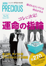 JAPAN PRECIOUS No.75 Autumn2014