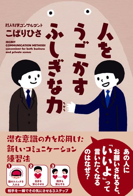 【サイン本】人をうごかすふしぎな力 1