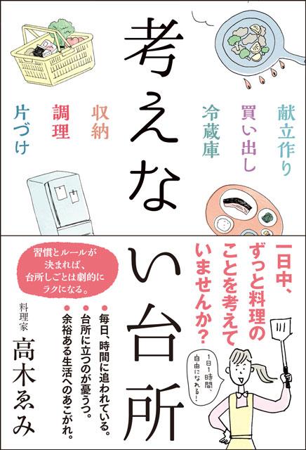 【サイン本】考えない台所 1