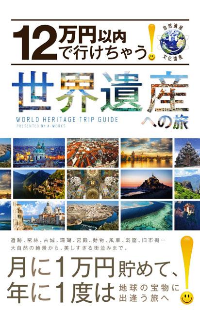 12万円以内でいけちゃう!世界遺産への旅 1