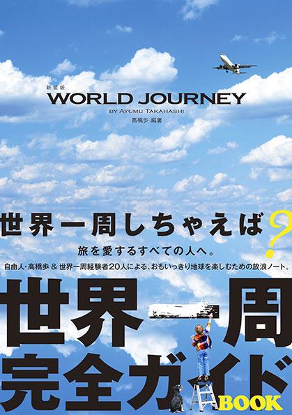 新装改訂版 WORLD JOURNEY 1