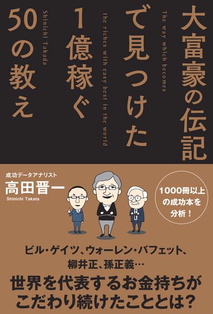 高田晋一(著) 大富豪の伝記で見つけた1億稼ぐ50の教え