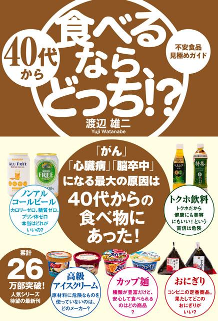 渡辺雄二(著) 40代から食べるなら、どっち!?