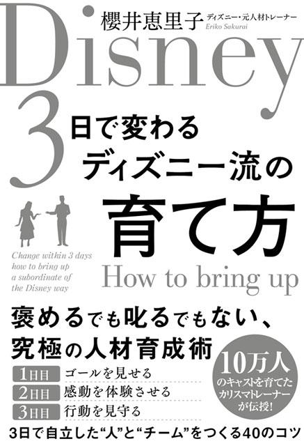 【サイン本】3日で変わる ディズニー流の育て方 1