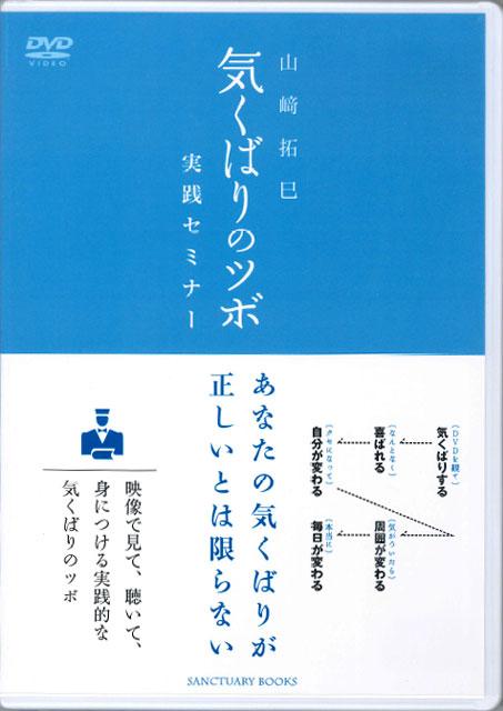DVD「山崎拓巳 気くばりのツボ実践セミナー」
