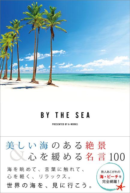 BY THE SEA 美しい海のある絶景&心を緩める魔法の名言100 1