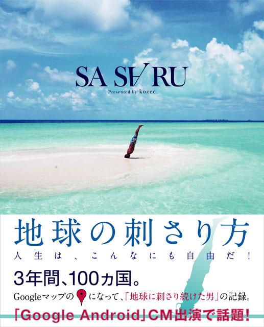 SASARU 〜地球の刺さり方〜 1
