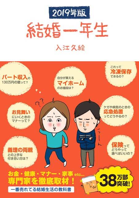 入江久絵(著) 結婚一年生