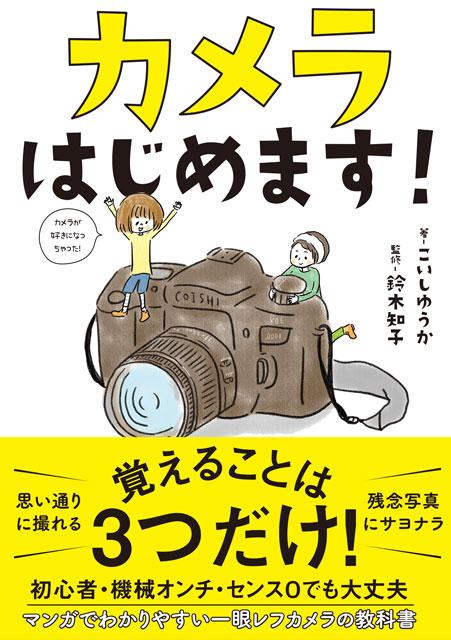 カメラはじめます! 1