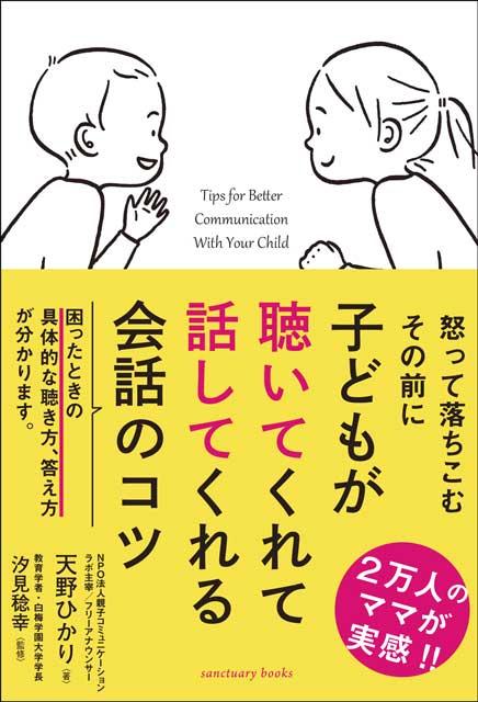 子どもが聴いてくれて話してくれる会話のコツ 1