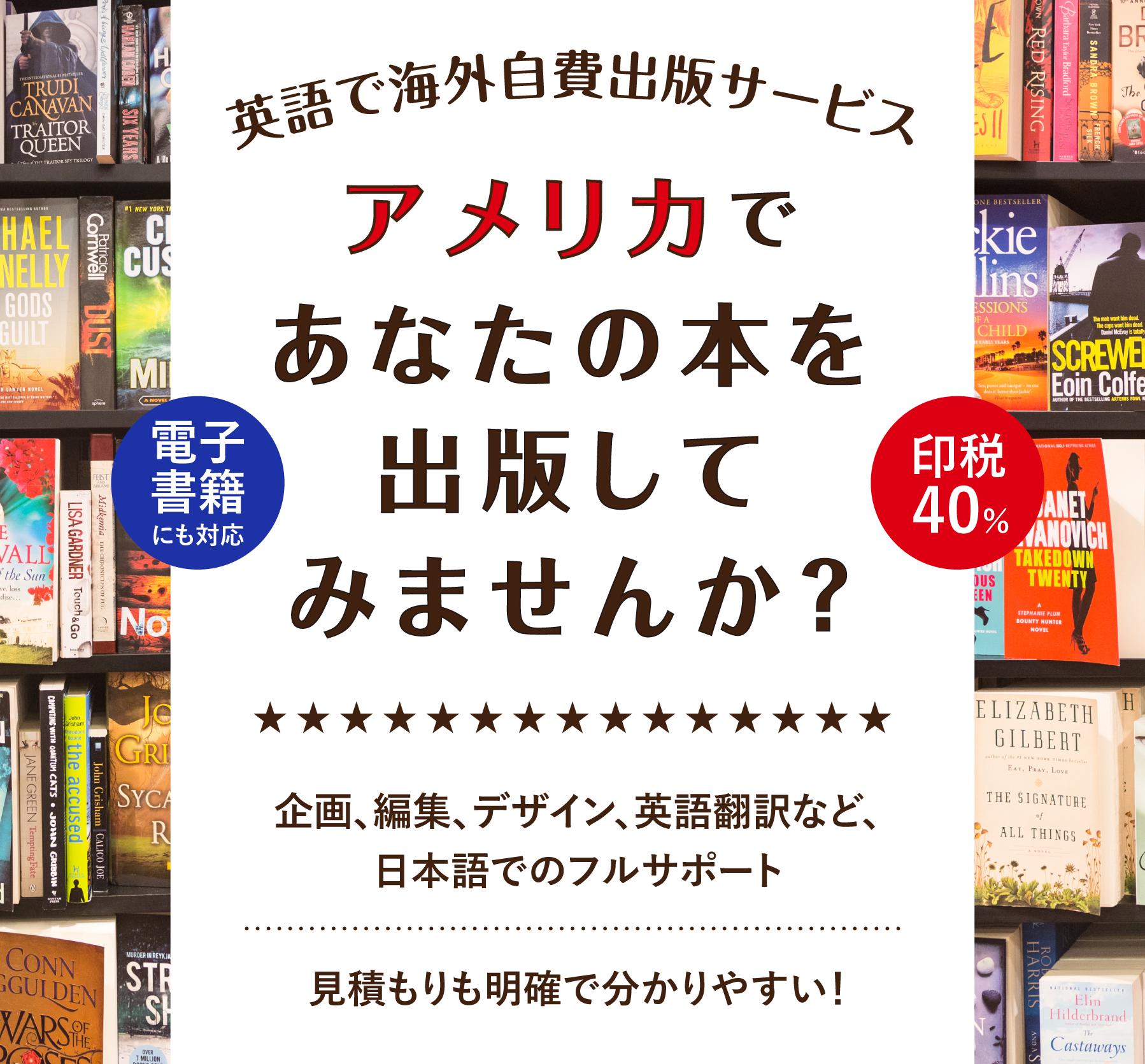 英語で海外自費出版サービス