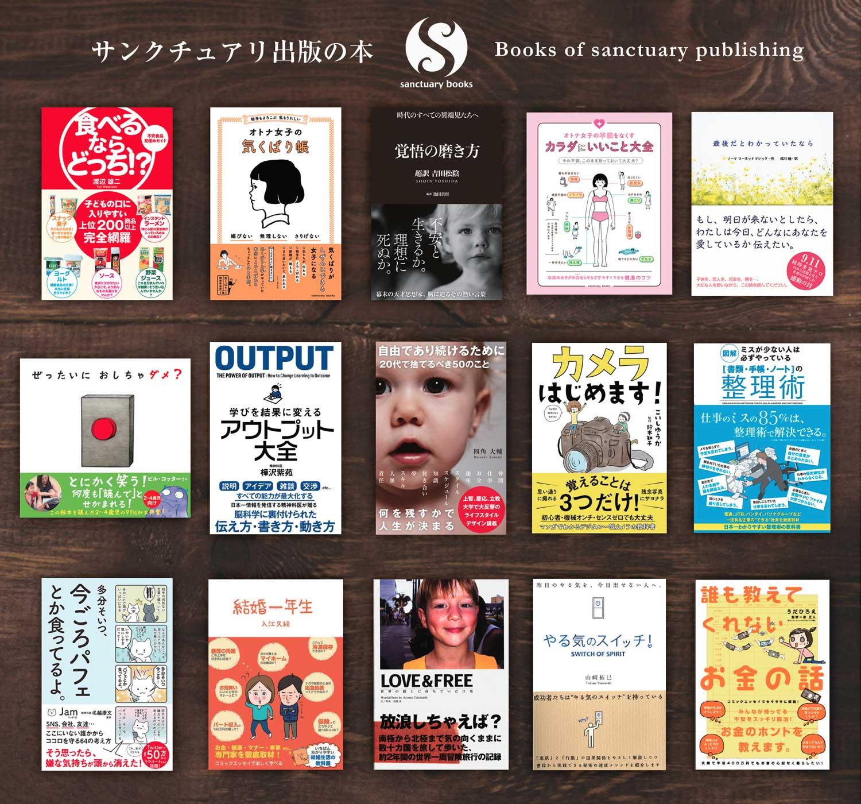 サンクチュアリ出版のホームページ
