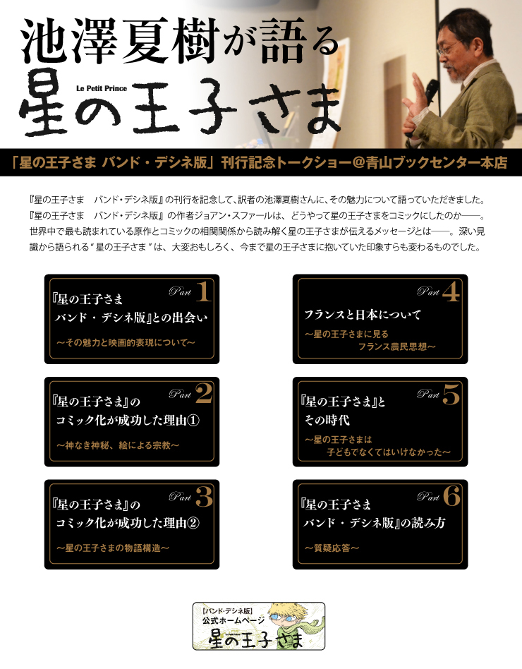 ■ バンデシネ版を訳した池澤夏樹の公開トークショーの内容 池澤夏樹が語る星の王子さま 「星の王子