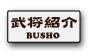 busho1