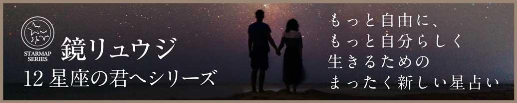 鏡リュウジ(著) 12星座の君へシリーズ もっと自由に、もっと自分らしく生きるために 公式ページ