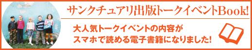 サンクチュアリ出版 トークイベントBook!