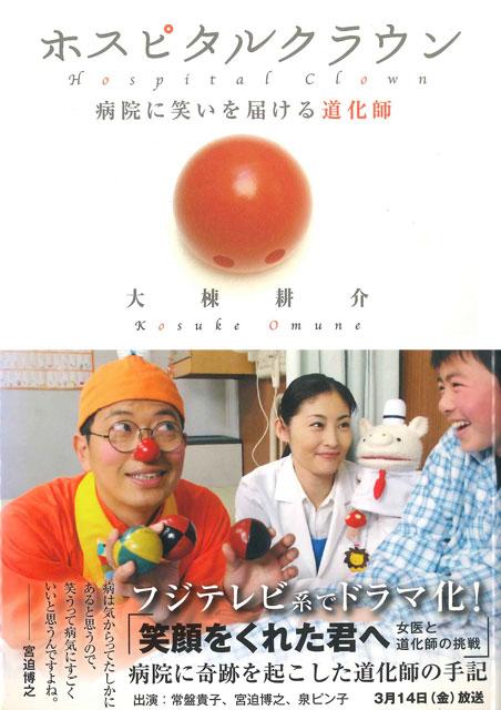 【サイン本】ホスピタルクラウン - 病院に笑いを届ける道化師- 1