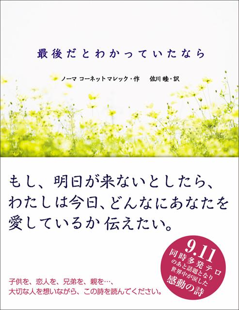 ノーマ・コーネット・マレック(著)/佐川睦(訳) 最後だとわかっていたなら
