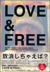 高橋歩(著) LOVE & FREE New York edition