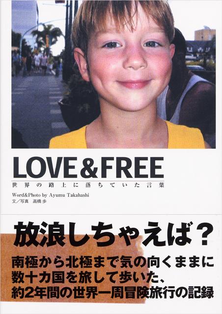 高橋歩(著) LOVE&FREE ~世界の路上に落ちていた言葉~