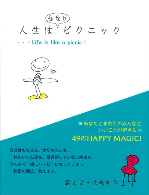 【サイン本】人生はかなりピクニック(新版) 1