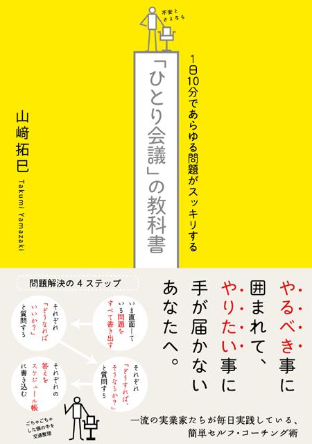 山崎拓巳(著) 1日10分であらゆる問題がスッキリする『ひとり会議』の教科書