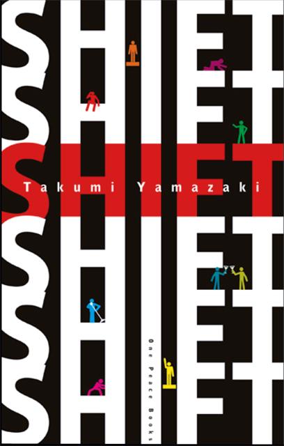 SHIFT (英語版「やる気のスイッチ!」) 1