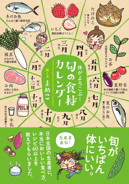 体がよろこぶ!旬の食材カレンダー 1