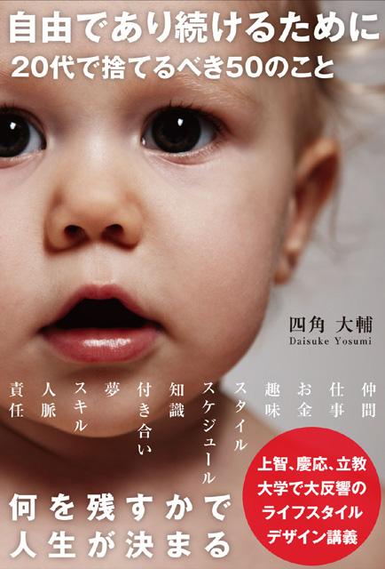 四角大輔(著) 自由であり続けるために 20代で捨てるべき50のこと