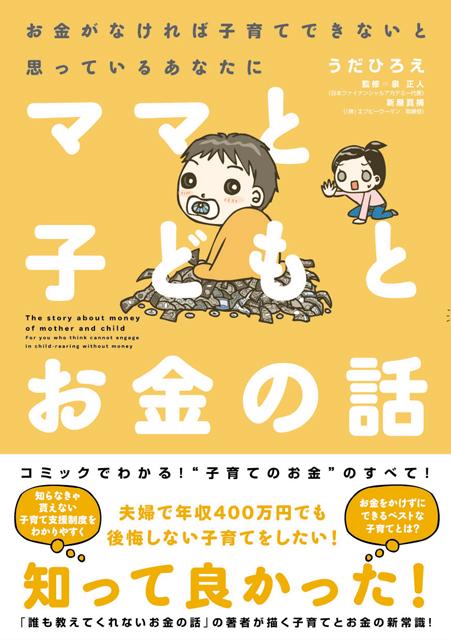 【サイン本】ママと子どもとお金の話 1