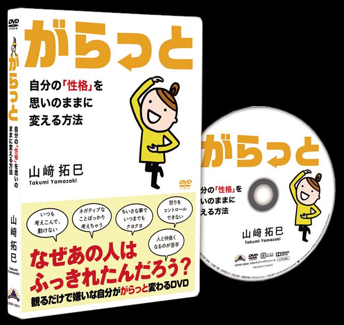 DVD・がらっと 自分の「性格」を思いのままに変える方法 1