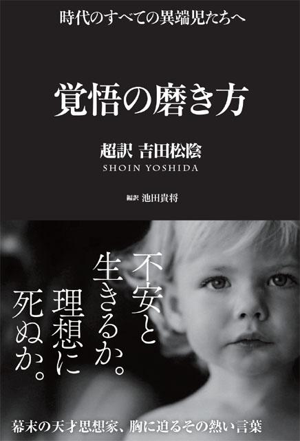 池田貴将(編訳) 覚悟の磨き方 超訳 吉田松陰