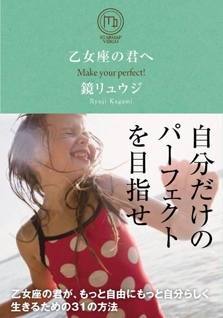 【サイン本】乙女座の君へ 1