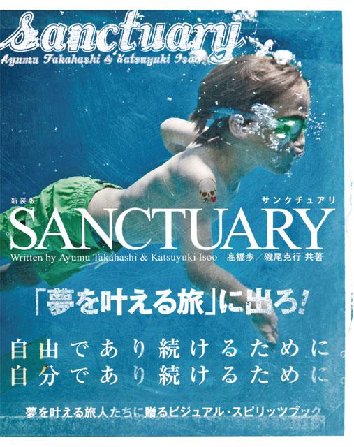 高橋歩・磯尾克行(著) 新装版 SANCTUARY