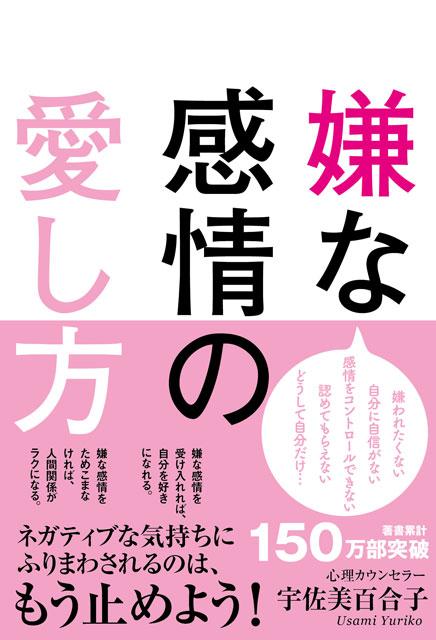 【サイン本】嫌な感情の愛し方 1