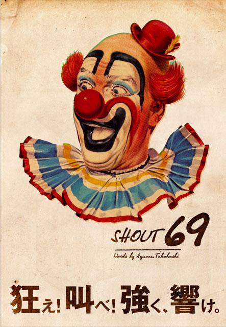 SHOUT69 1