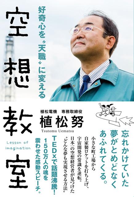 """好奇心を""""天職""""に変える 空想教室 1"""
