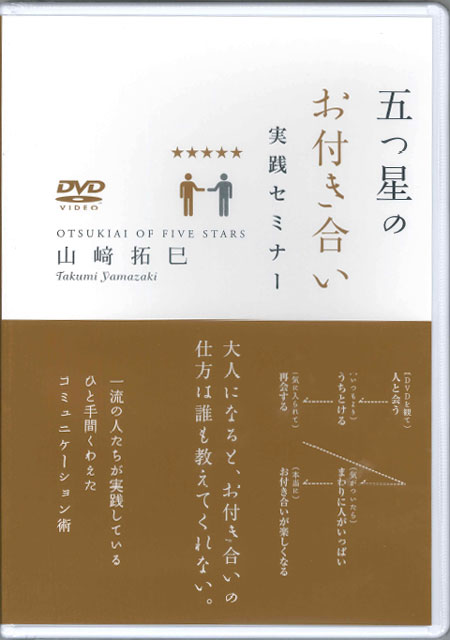 DVD「五つ星のお付き合い 実践セミナー」
